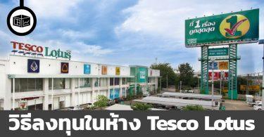 วิธีการลงทุนในห้าง Tesco Lotus