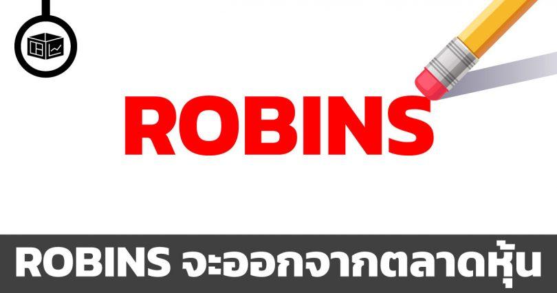 ROBINS กำลังจะออกจากตลาดหุ้นแล้ว