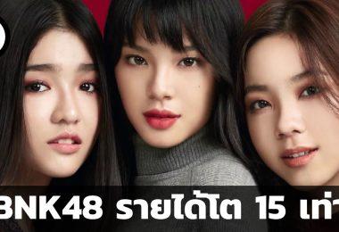 BNK48 รายได้โต 15 เท่า