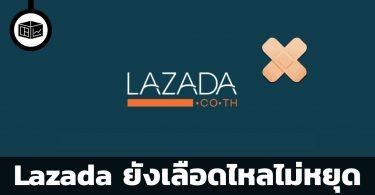 Lazada ยังเลือดไหลไม่หยุด