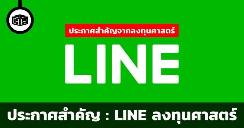 LINE ลงทุนศาสตร์