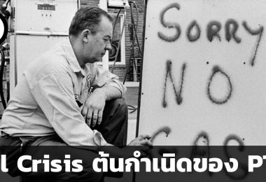 สรุปวิกฤต Oil Crisis