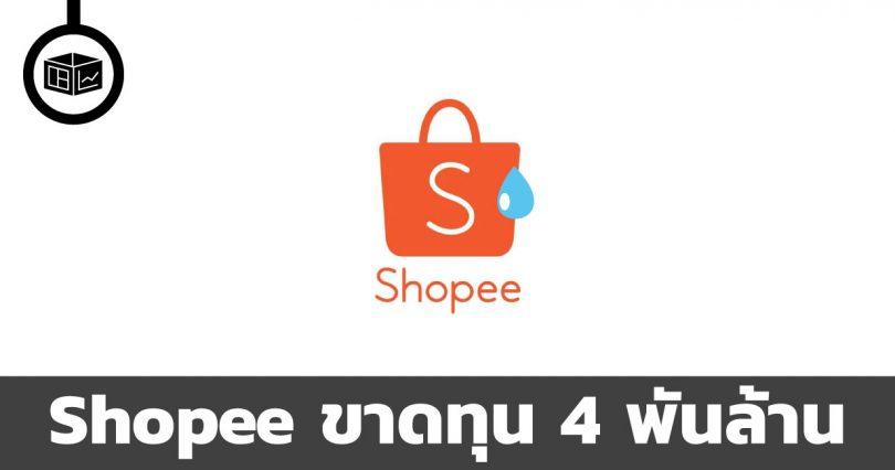 Shopee ขาดทุน 4,000 ล้าน