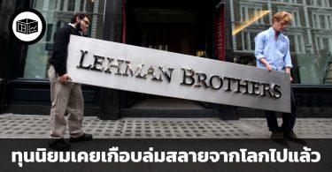 สรุปวิกฤตแฮมเบอร์เกอร์ : Subprime Crisis