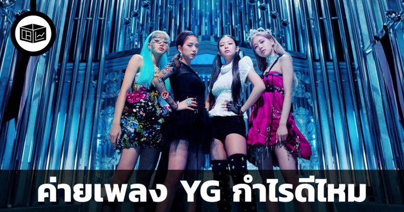 ค่าย YG ต้นสังกัด BlackPink กำไรดีไหม