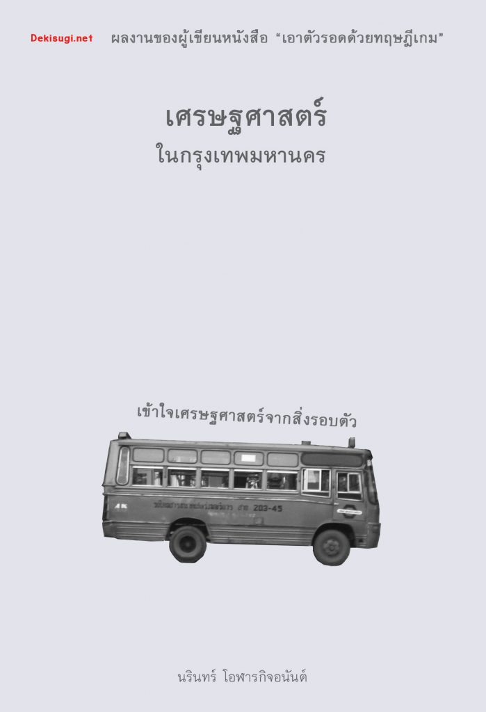 หนังสือชุดเศรษฐศาสตร์ของ Dekisugibooks : นรินทร์ โอฬารกิจอนันต์ (สุมาอี้)