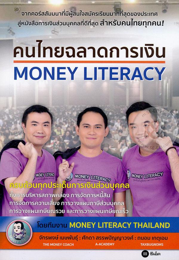 คนไทยฉลาดการเงิน : จักรพงษ์ เมษพันธุ์, ถนอม เกตุเอม และ ศักดา สรรพปัญญาวงศ์