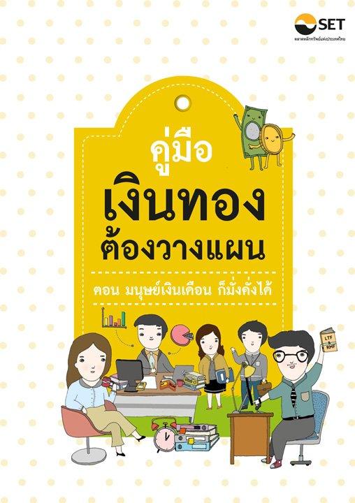 คู่มือเงินทองต้องวางแผน : ตลาดหลักทรัพย์แห่งประเทศไทย