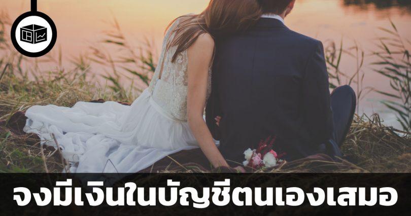 มีทรัพย์สินของตัวเองเสมอหลังแต่งงาน