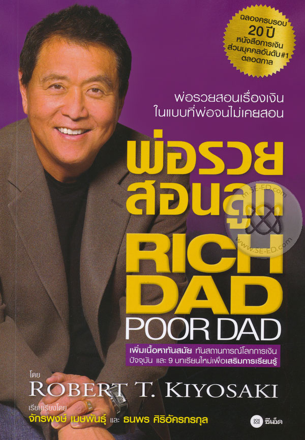 Rich Dad Poor Dad : Robert T. Kiyosaki