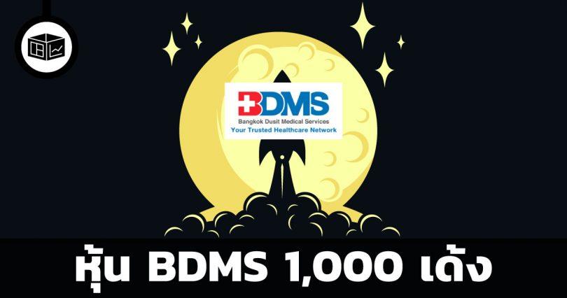 หุ้น BDMS 1,000 เด้ง