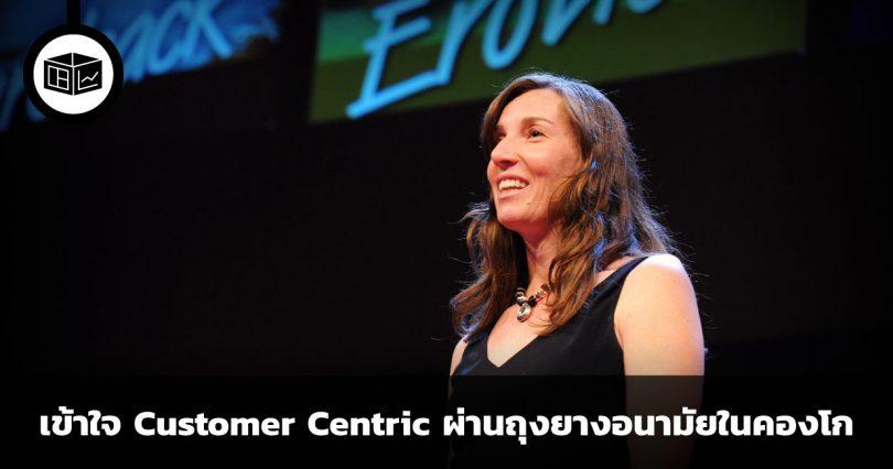 เข้าใจ Customer Centric ผ่านถุงยางอนามัยในคองโก