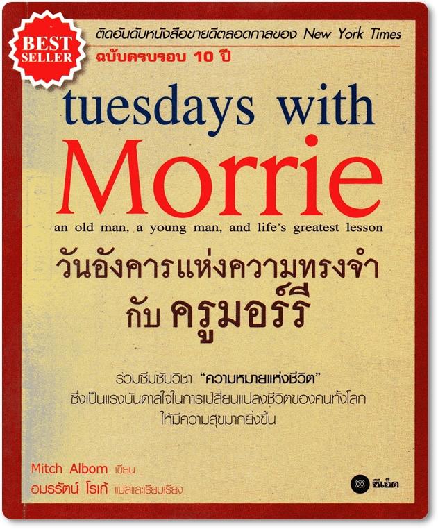หนังสือ Tuesdays with Morrie