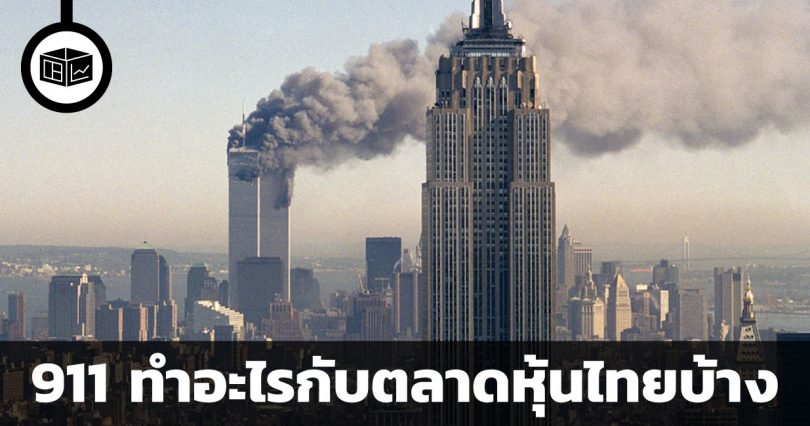 สรุปวิกฤต 911