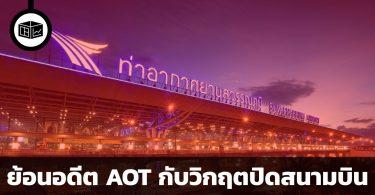 AOT กับวิกฤตปิดสนามบิน