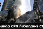 CPN กับวิกฤตเผาห้าง Central World
