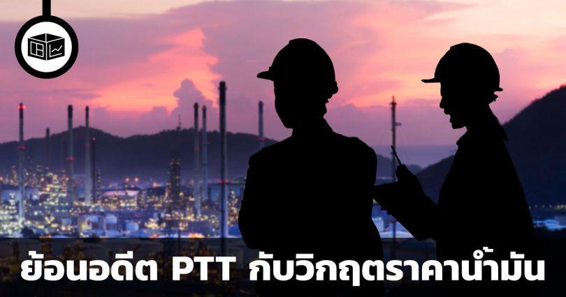 PTT กับวิกฤตราคาน้ำมันปี 2015