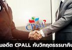 CPALL กับวิกฤตธรรมาภิบาล