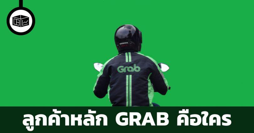 ลูกค้าหลักของ GRAB คือใคร