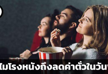 ทำไมโรงหนังถึงลดค่าตั๋วหนังในวันพุธ