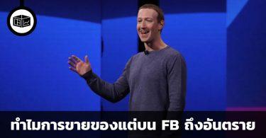 ทำไมการขายของแต่บน Facebook อย่างเดียวถึงอันตราย