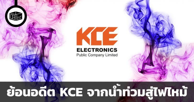 ย้อนอดีต KCE