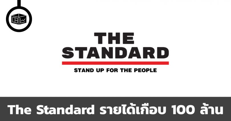 The Standard รายได้เกือบ 100 ล้าน