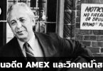 AMEX และวิกฤตน้ำสลัด