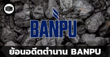 BANPU กับตำนานความยิ่งใหญ่ของถ่านหิน