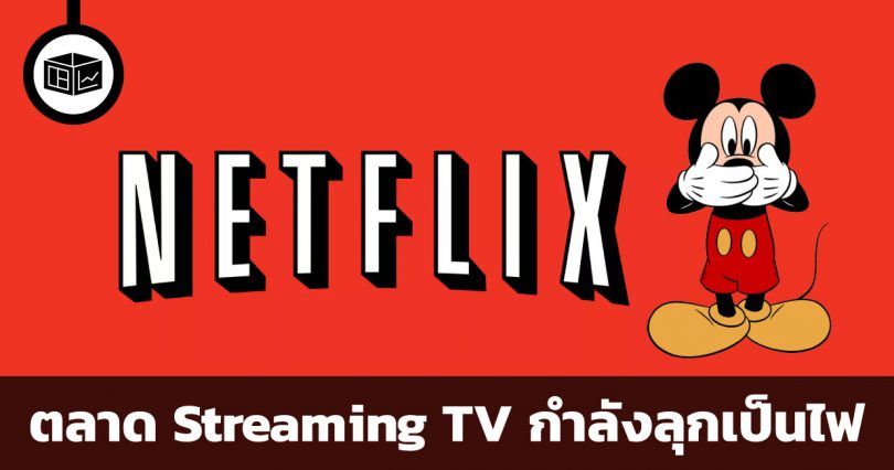 ตลาด Streaming TV กำลังลุกเป็นไฟ
