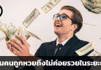 ทำไมคนถูกหวยถึงไม่ค่อยรวยในระยะยาว