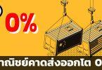 พาณิชย์คาดปีนี้ ส่งออกไทยโต 0%