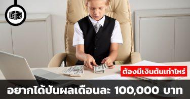 อยากได้เงินปันผล 100,000 บาทต่อเดือน ต้องมีเงินต้นเท่าไหร่