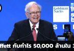 ย้อนอดีต Goldman Sachs