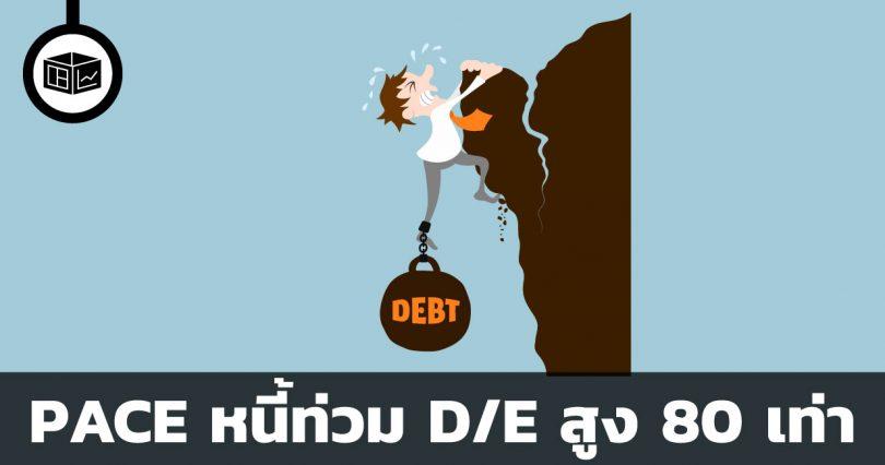 PACE หนี้ท่วม D/E สูง 80 เท่า