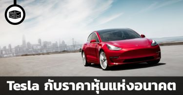 สรุปข้อมูลบริษัท Tesla