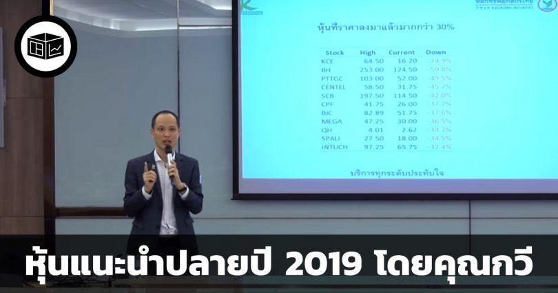 หุ้นแนะนำปลายปี 2019 โดยคุณกวี ชูกิจเกษม