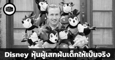 สรุปข้อมูลบริษัท Walt Disney