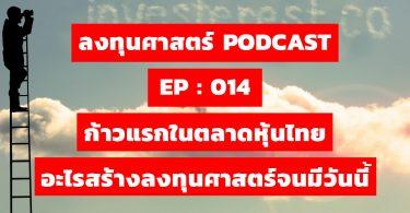 ก้าวแรกในตลาดหุ้นไทย อะไรสร้างลงทุนศาสตร์จนมีวันนี้