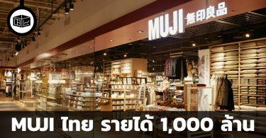 MUJI ไทย รายได้ 1,000 ล้าน