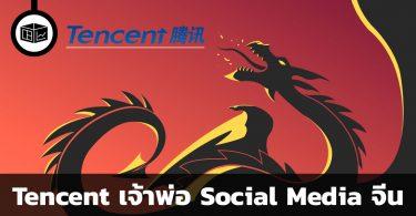 สรุปข้อมูลบริษัท tencent