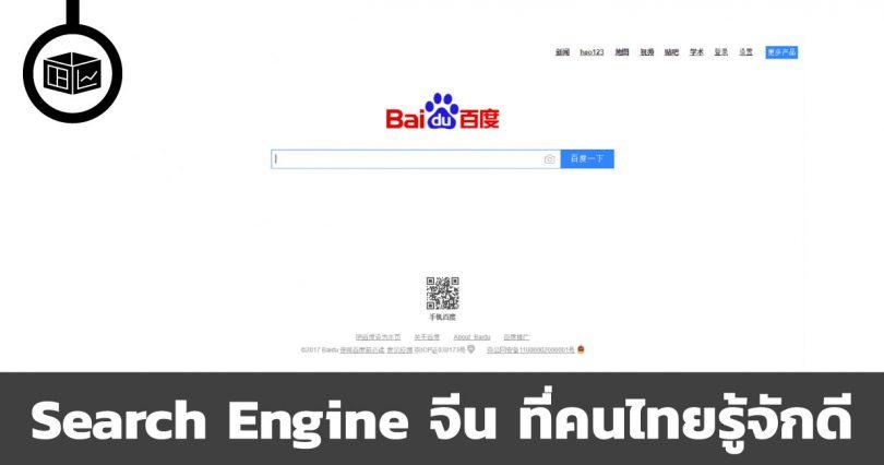 สรุปข้อมูลบริษัท baidu