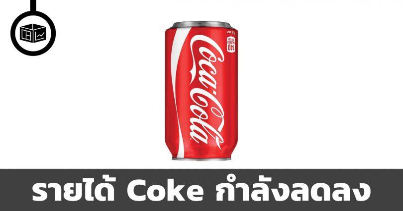 สรุปข้อมูลบริษัท Coca-Cola