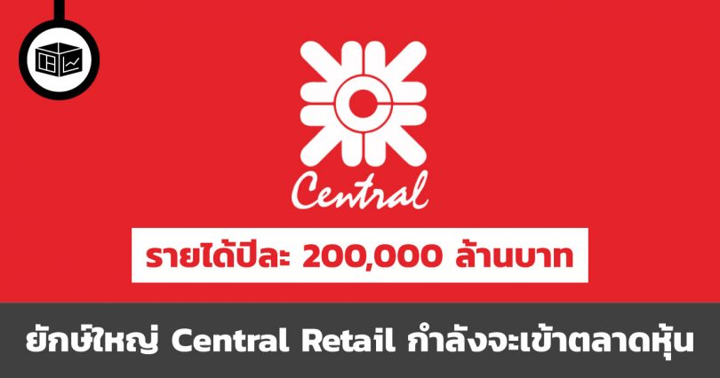 Central Retail กำลังจะเข้าตลาดหุ้น