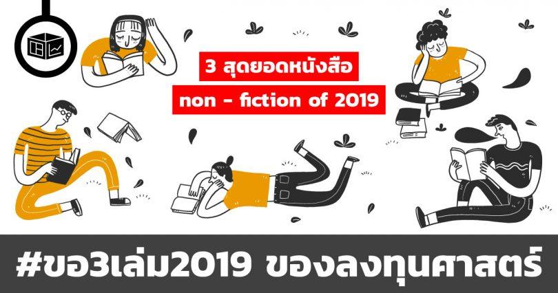 หนังสือ non – fiction