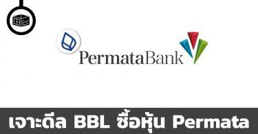 เจาะดีลธนาคารกรุงเทพ BBL ซื้อธนาคาร Permata อินโดนีเซีย