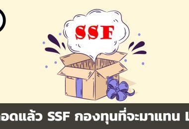 กองทุน SSF
