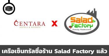 CENTEL ซื้อร้าน Salad Factory แล้ว