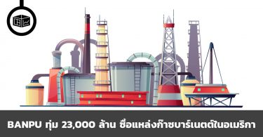 BANPU ทุ่ม 23,000 ล้านบาท ซื้อแหล่งก๊าซธรรมชาติบาร์เนตต์ในสหรัฐอเมริกา