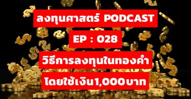 ลงทุนศาสตร์ PODCASTEP 028 : วิธีการลงทุนในทองคำ โดยใช้เงิน 1,000 บาท